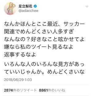 ストーリー インスタ 足立 梨花