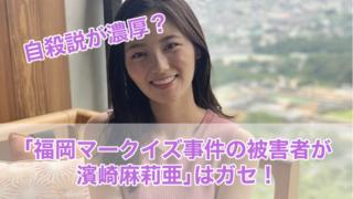 濱崎麻莉亜・渋谷マークイズ事件被害者