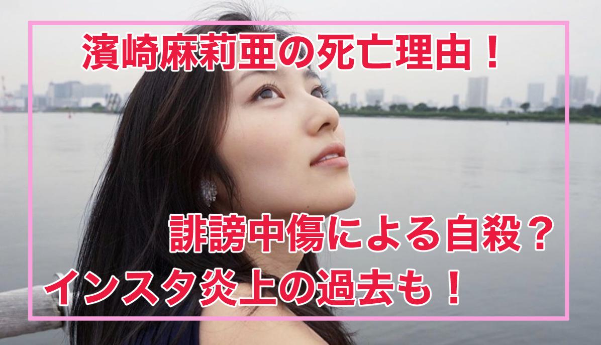 自殺 莉亜 濱崎 麻 「いきなりマリッジ」濱崎麻莉亜さん死去 最後のブログで「キスやハグが日課になると頑張れそう」―