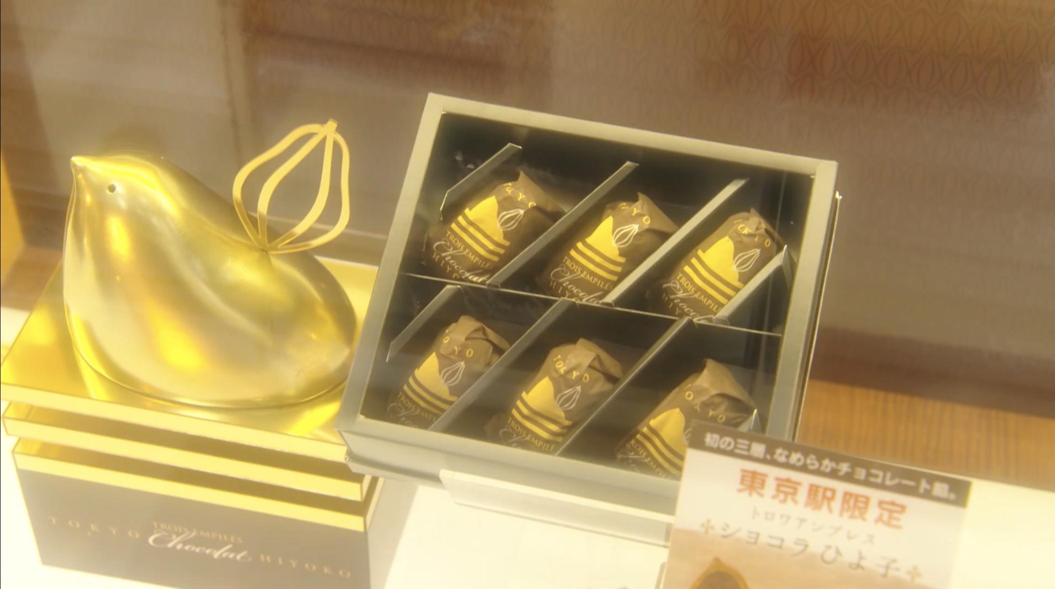 カネ恋・ショコラひよ子