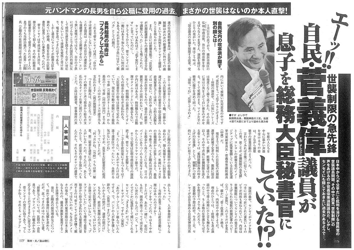 2009年6月8日発売の週刊プレイボーイより