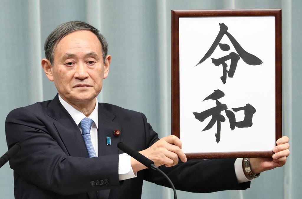 2019年新元号「令和」を掲げる菅義偉