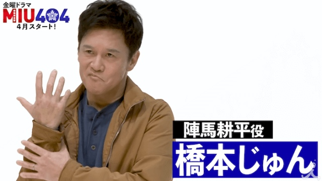 MIU404陣場耕平役の橋本じゅん
