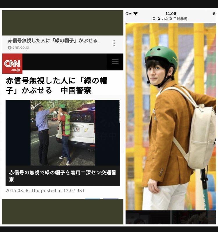 緑色の帽子をかぶる三浦春馬