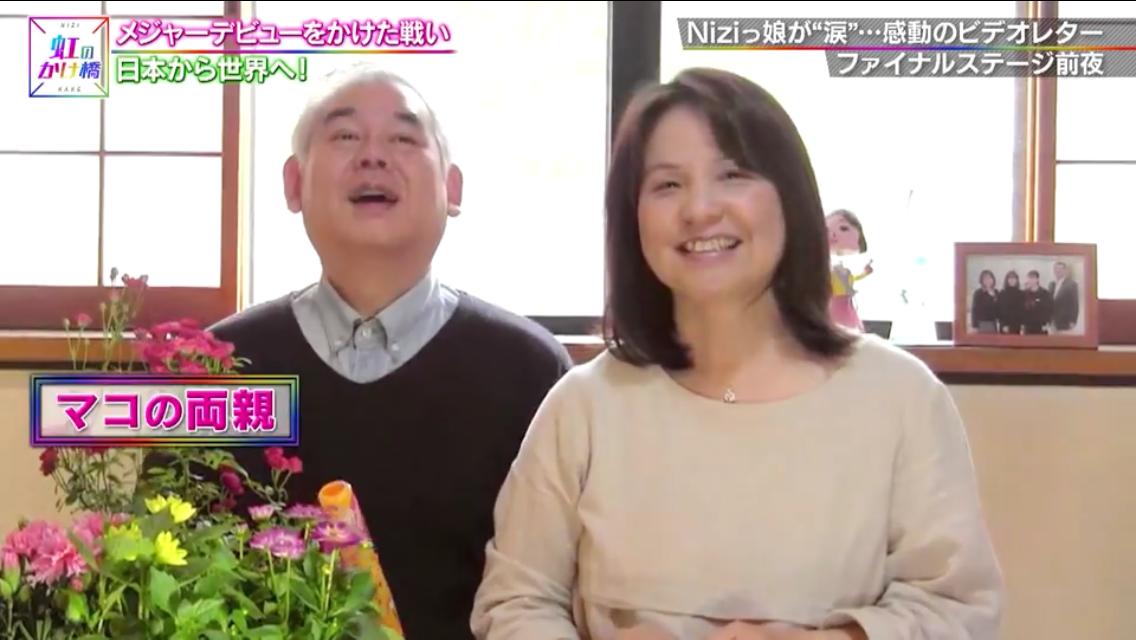 NiziUマコの実家と両親