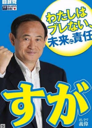 菅義偉の選挙ポスター