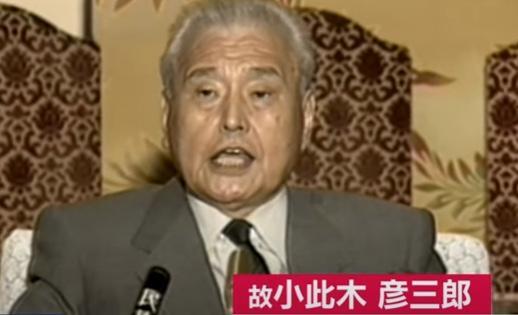 菅義偉が秘書を務めた故 小此木彦三郎氏