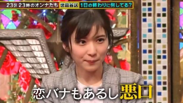 TOKIカケルで悪口大好きと発言する松岡茉優
