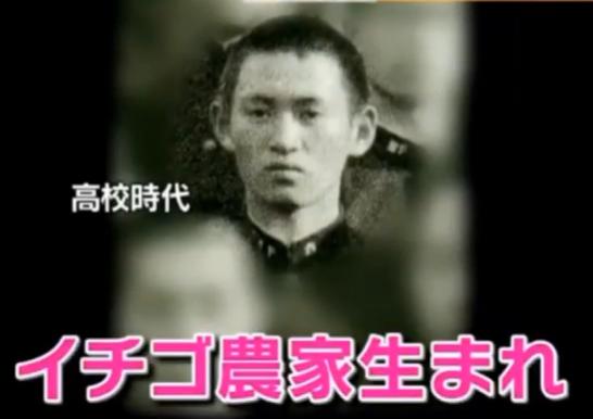 高校時代の菅義偉