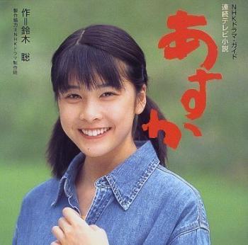 1999年NHK朝ドラ「あすか」宮本あすか役の竹内結子