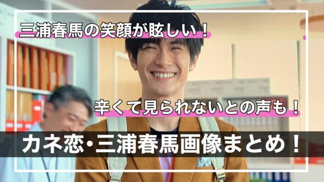 【カネ恋画像まとめ】三浦春馬の笑顔が眩しい!辛くて見られないとの声も!