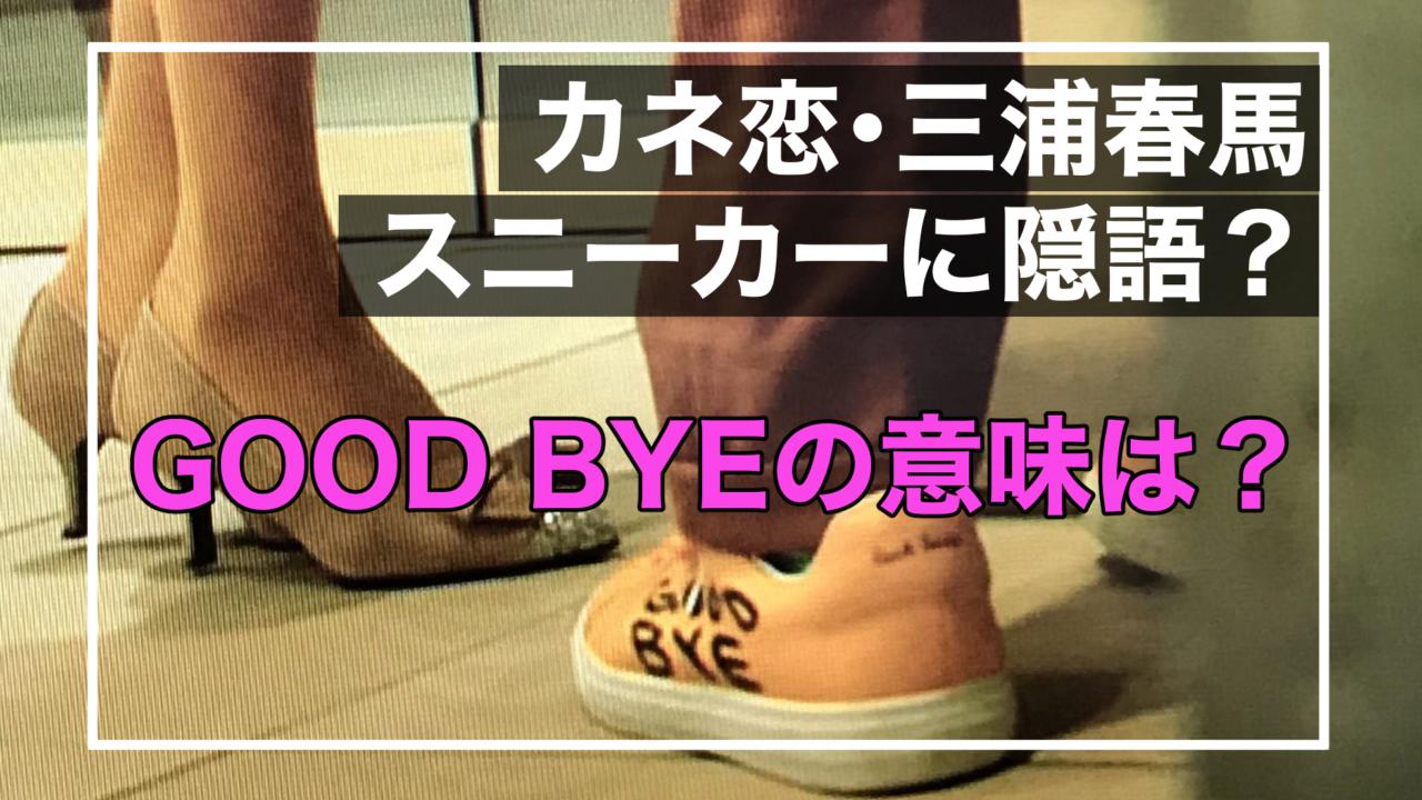 【カネ恋】三浦春馬のスニーカー(靴)に隠語?GOOD BYEの意味は?