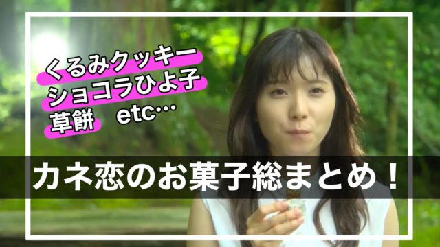 【カネ恋のお菓子総まとめ】くるみクッキーや草餅ショコラひよこのお店はどこ?