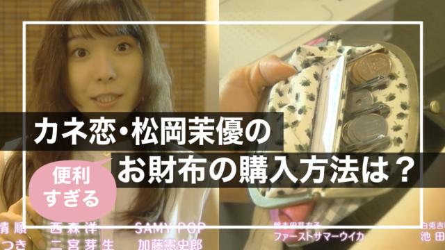 カネ恋・松岡茉優のがま口お財布(小銭入れ)の購入方法!