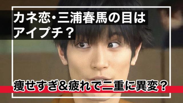 カネ恋・三浦春馬の目はアイプチ?