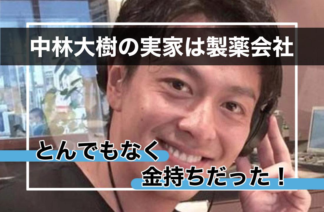 中林大樹の実家は奈良で父親が製薬会社の社長!金持ちで仕送りもヤバかった!