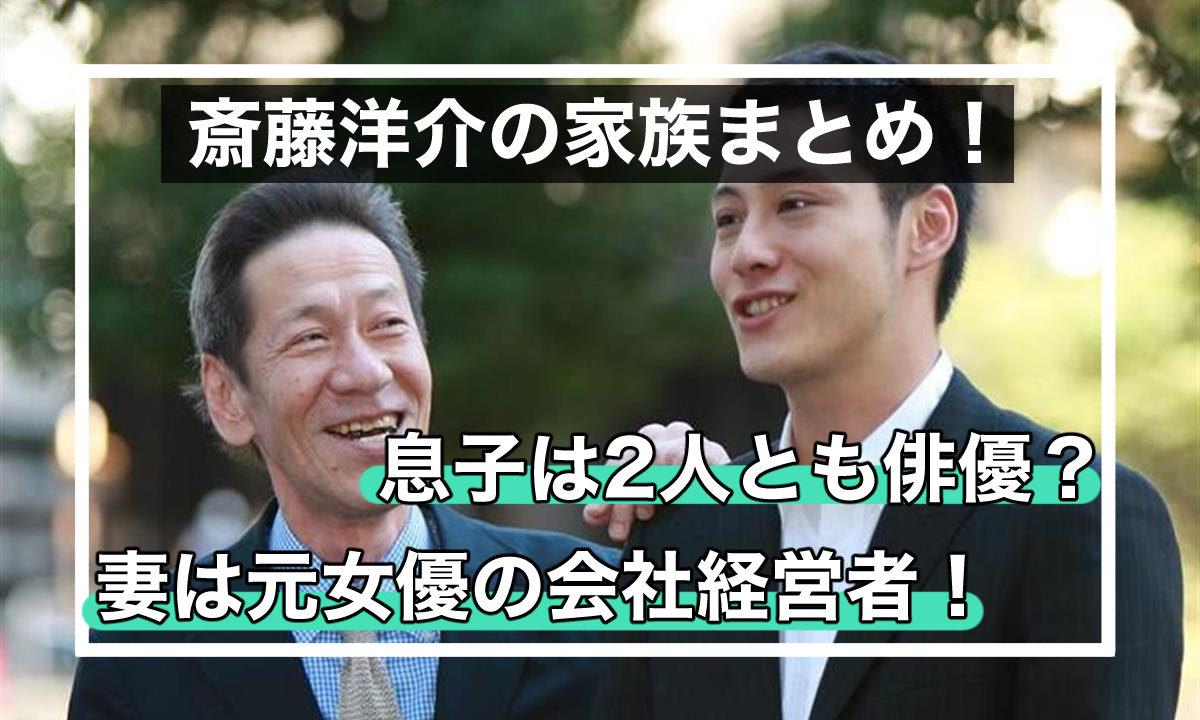 斎藤洋介の息子は俳優で妻は元女優の会社経営者!家族構成まとめ!
