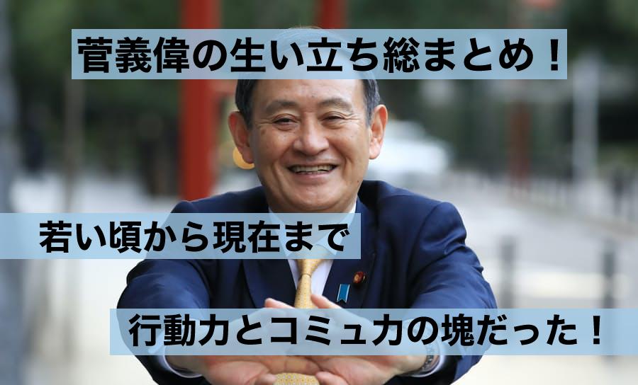 菅義偉の生い立ちまとめ!若い頃から現在まで