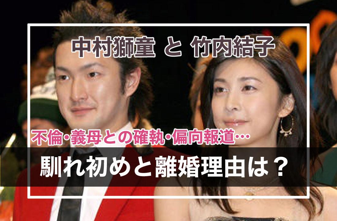 竹内結子と中村獅童の馴れ初めと離婚理由を調査!不倫・義母との確執・偏向報道が原因?