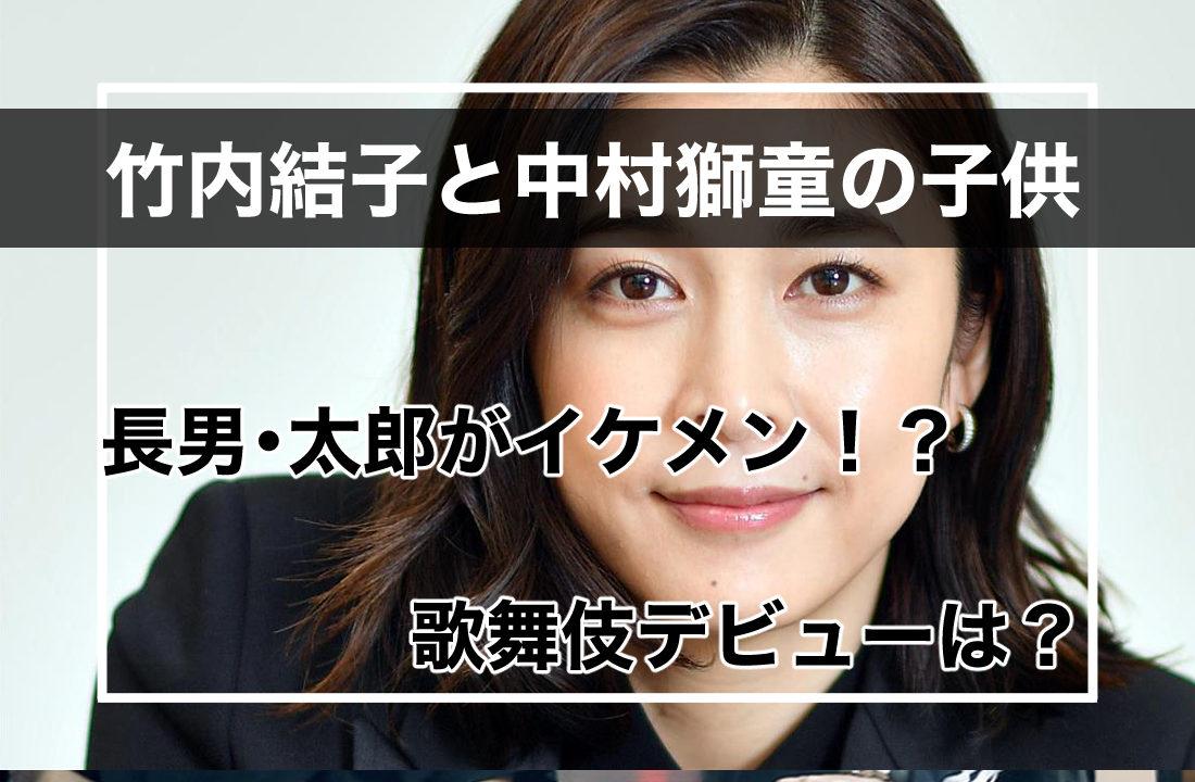 顔画像|竹内結子の子供(長男)の名前は太郎!イケメンで歌舞伎デビューも?