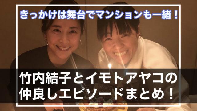 竹内結子とイモトアヤコの仲良しエピソードまとめ!きっかけは舞台の共演!