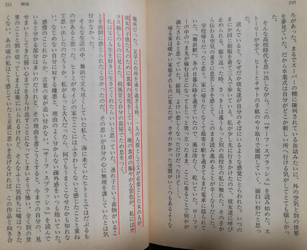 小説『サーフ・スプラッシュ』より(竹内結子)
