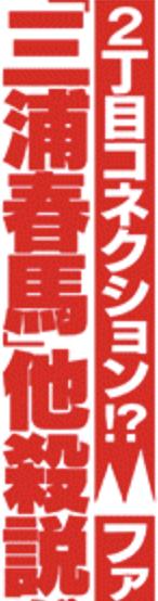 三浦春馬2丁目コネクション・ゲイ疑惑