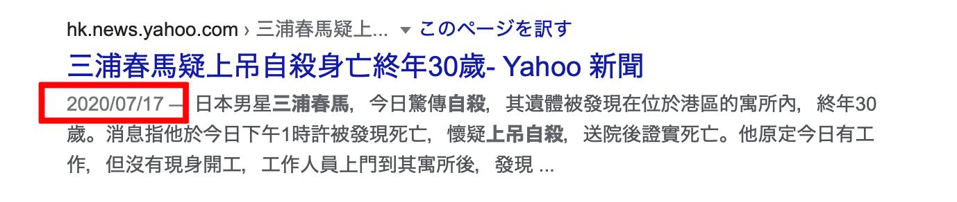 香港(東方日報)では2020年7月17日に三浦春馬の一報?