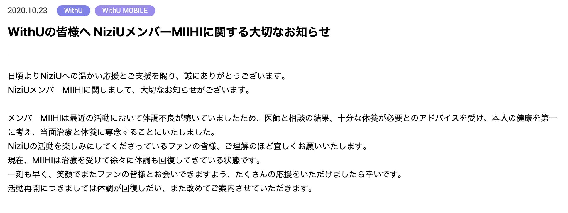 公式サイトでミイヒの活動休止が発表された