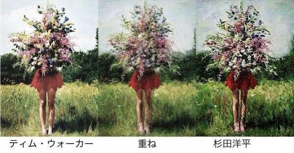 杉田陽平の作品が写真家ティム・ウォーカーの作品と酷似?