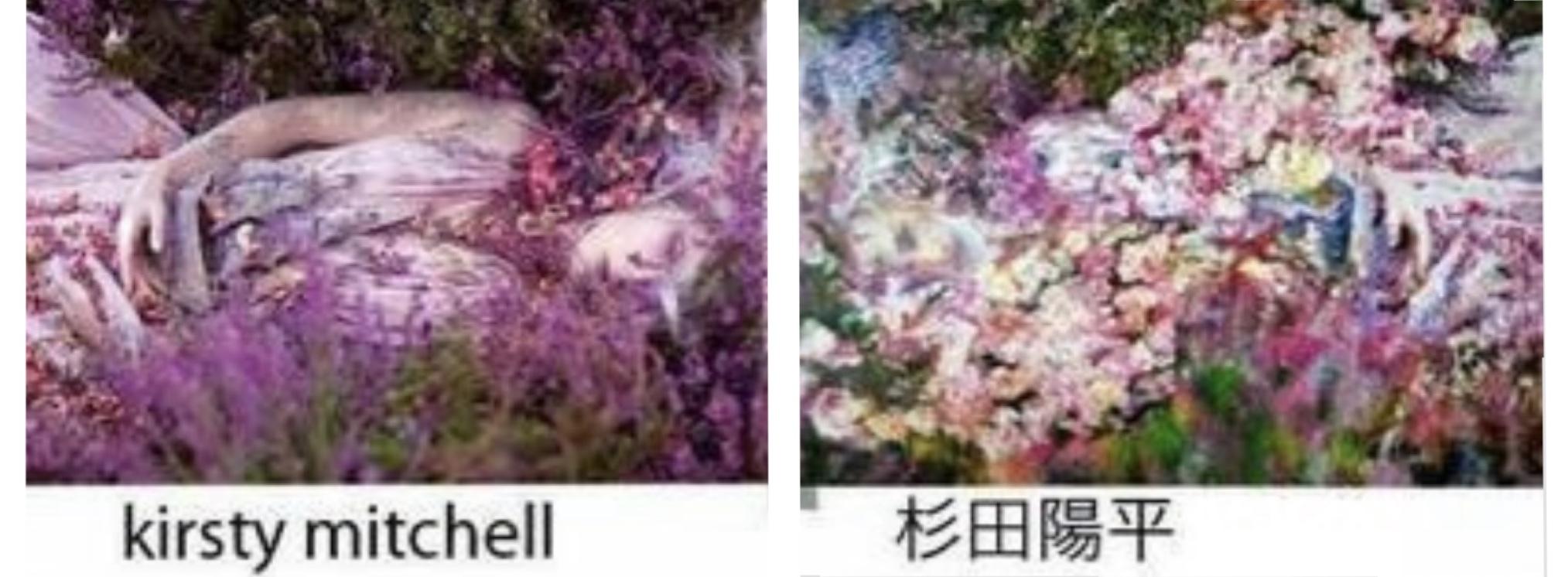 杉田陽平の作品とKristy Mitchell(クリスティ・ミッチェル)さんの作品が酷似?