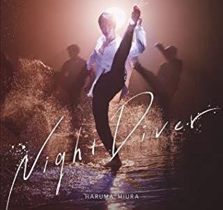 三浦春馬の「Night Diver」片足を上げているの印象的