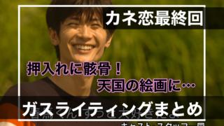 カネ恋最終回(4話)ガスライティングまとめ!押入れの骸骨が恐怖!