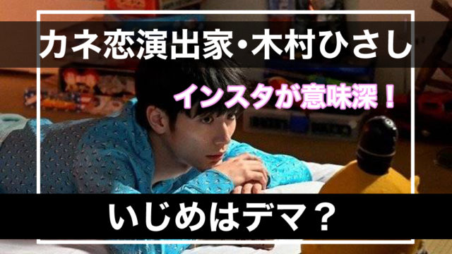 カネ恋演出家・木村ひさしのインスタが意味深?三浦春馬にパワハラはデマ!