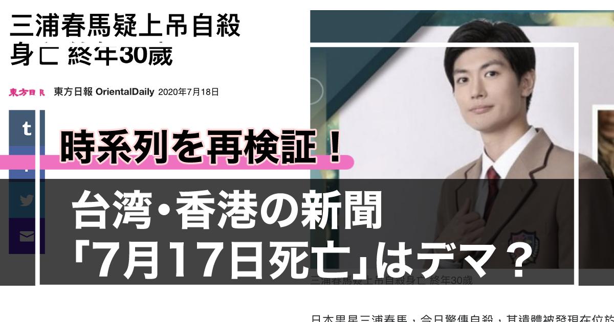三浦春馬|台湾・香港の新聞「7月17日死亡」はデマ?時系列を再検証!
