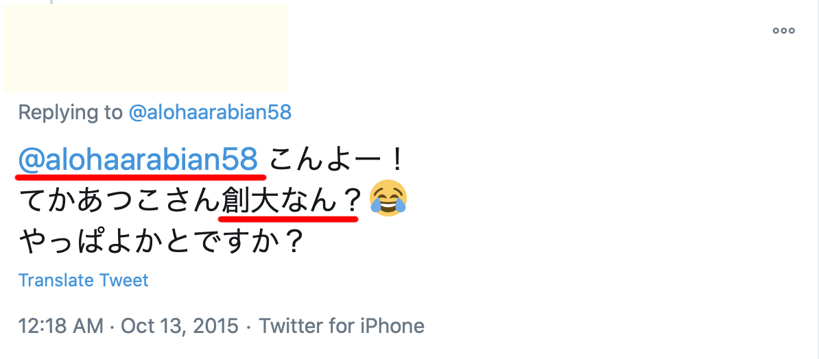 山口厚子の大学は創価短期大学?