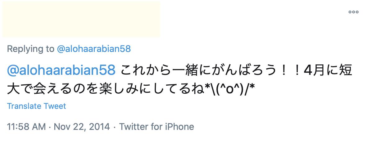 山口厚子(NiziUマコの姉)は創価短期大学