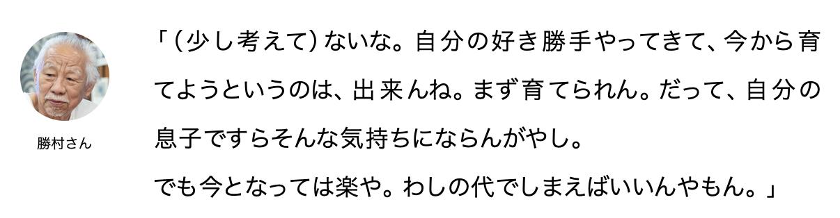 お寿司屋さんのおじいちゃんのインタビュー。「勝村さん」となっている