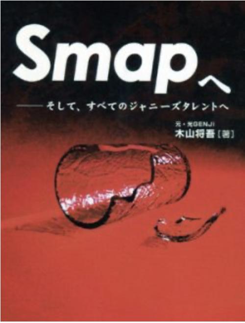 『Smapへ~そして、すべてのジャニーズタレントへ~』(鹿砦社)