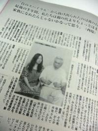 「女性セブン」10月25日号(小学館)