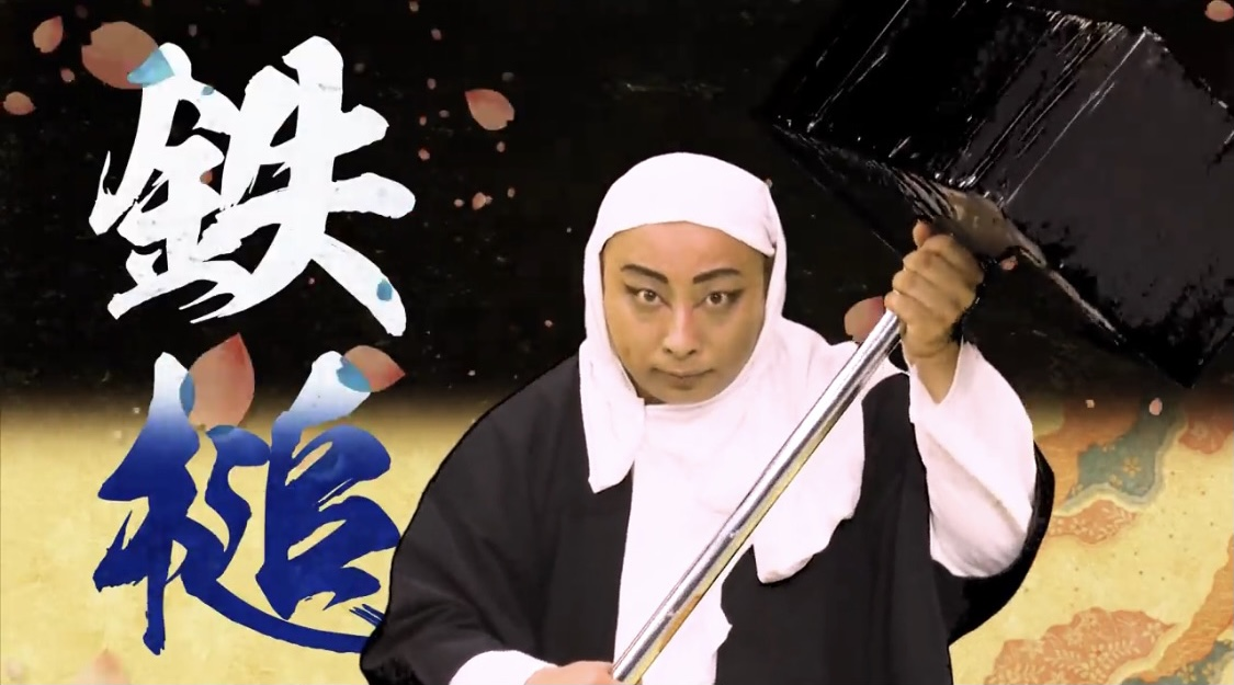KOUGU維新の鉄槌(トム・ブラウンのみちお)