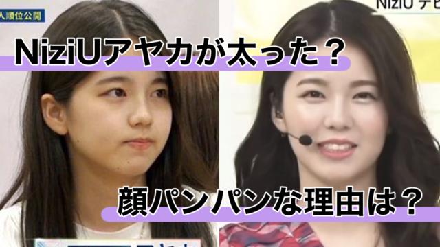 NiziUアヤカが太った?時系列で画像比較!顔パンパンな理由4つ!