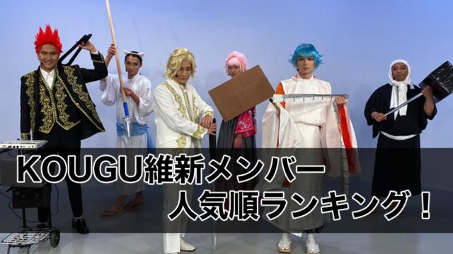 KOUGU維新メンバー人気順ランキング!親方様の推しキャラは何位?