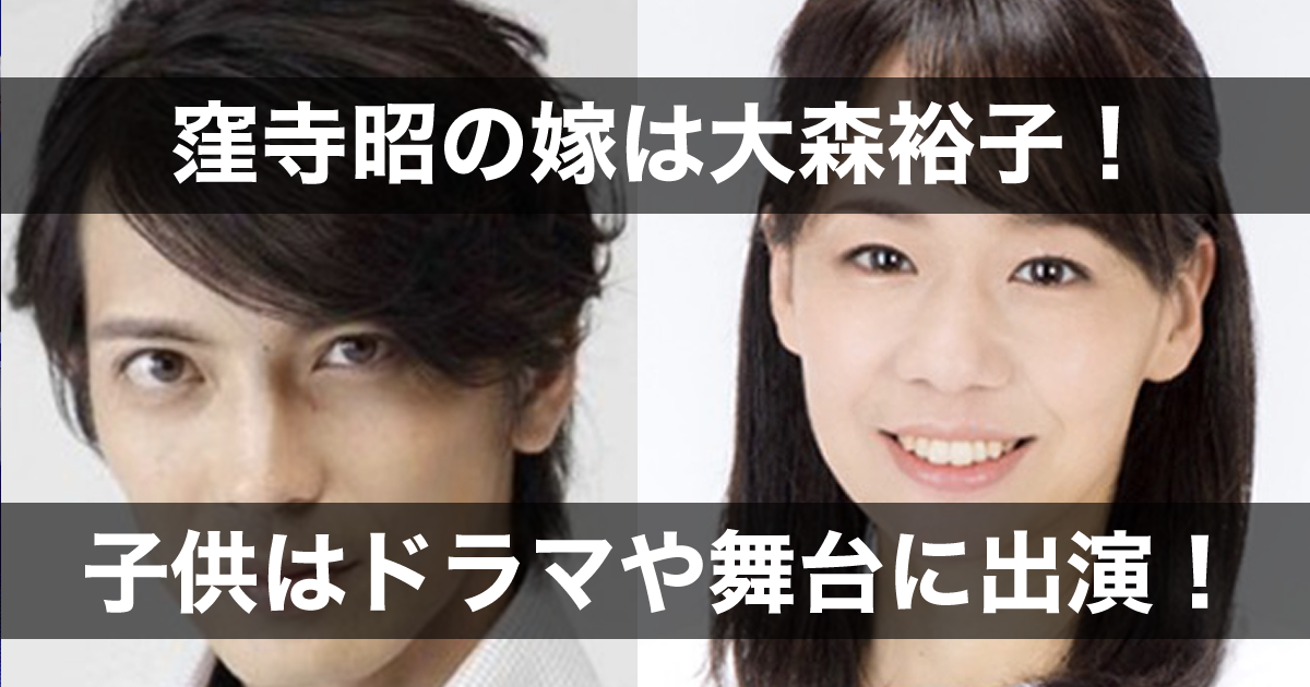 顔画像|窪寺昭の結婚した嫁は大森裕子!娘・息子もドラマや舞台で活躍!
