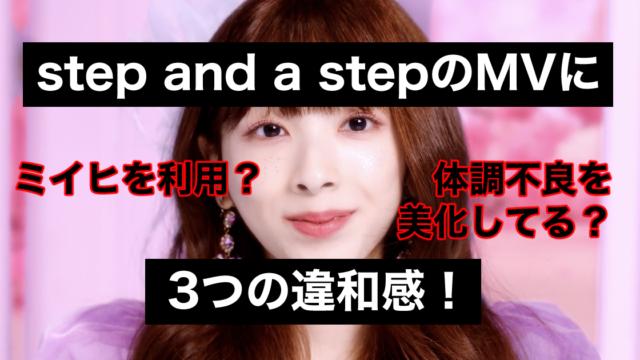 step and a stepのMVに3つの違和感!ミイヒを利用した泣ける演出が恐怖!