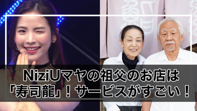 NiziUマヤの祖父のお店は「寿司龍」!予約必須でサービス精神がすごい!