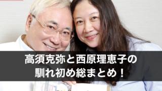 高須克弥と嫁・西原理恵子の馴れ初め!お互いを救った関係が素敵すぎる!