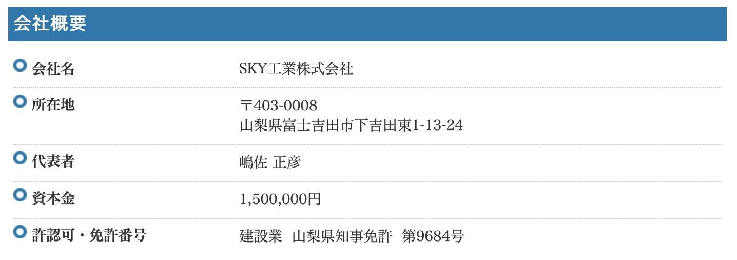 ニューヨーク嶋佐和也の父親が経営するSKY株式会社