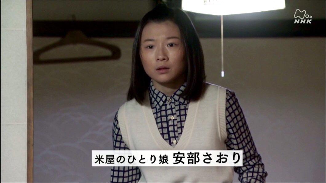 「ひよっこ」より(伊藤沙莉)