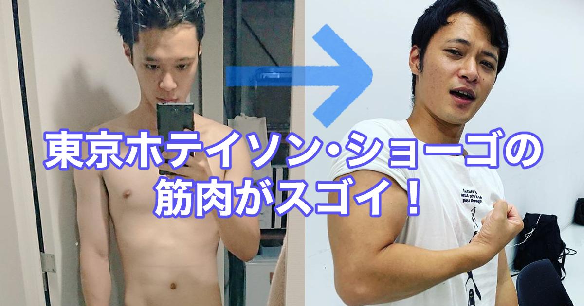 東京ホテイソン・ショーゴが筋肉で太った?きっかけは霜降り明星だった!?